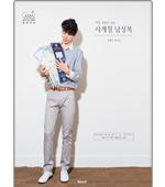 Directly made to wear men's four seasons [Hangul translation]