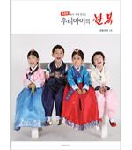 Handmade Hanbok built to make our children [revision]