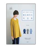 Easily create handmade women's clothing [Hangul translation]
