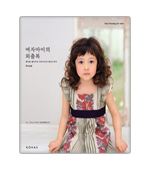 Outing clothes of a girl [Korean translation] [Book 004]