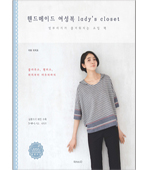 Handmade women's wear lady's closet [Korean translation] [Book 020]