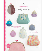Pouch Making Book Pouch making by handmade Pouch 35 [Korean translation] [Book 008]