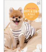 Making a sophisticated and simple puppy dress A to Z [Korean translation] [Book 003]