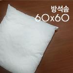 Cotton cushion) 60x60cm