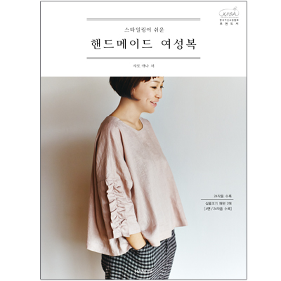 Handmade women's dress with easy styling [Korean translation] [Book 012]