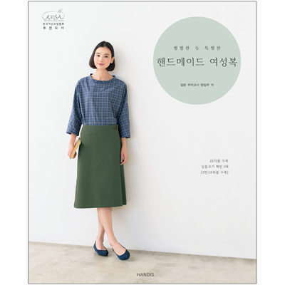 Special Handmade Women's Wear [English translation] [Book 019]