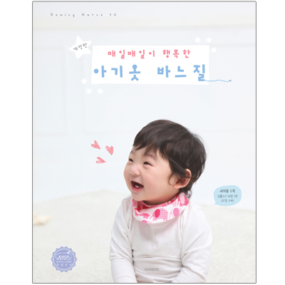 Vol.10 every day is a happy baby clothes, sew on a day sawing