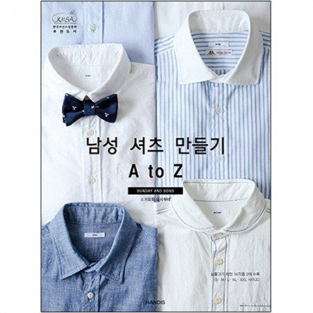 Making a Shirt for Men A to Z Korean translation [Book 001]