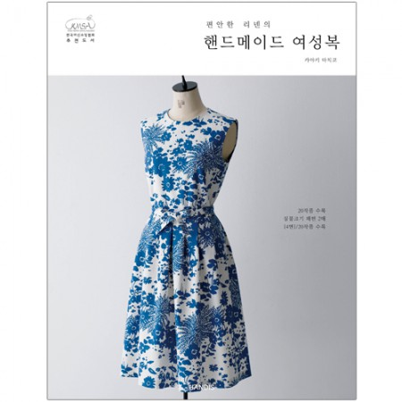 Comfortable Linen Handmade Women's Wear [Korean translation] [Book 018]