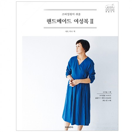 Handmade women's dress with easy styling ver2 ★ [Korean translation] [Book 013]