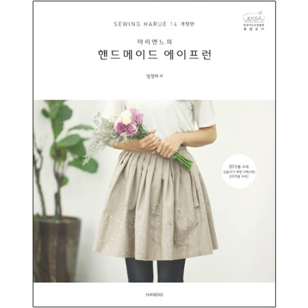 Vol.14 aenneu Marie Handmade apron in sawing day