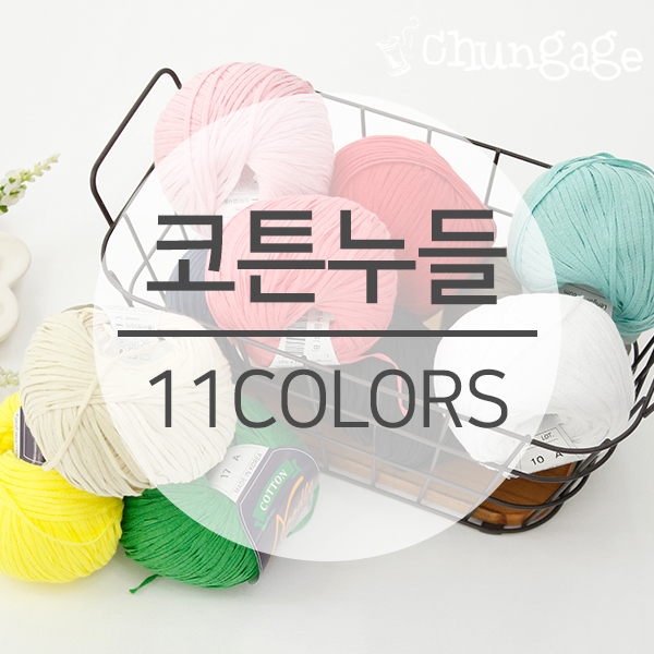 Cotton Noodle (11 eggs) _ It is good for making clothing and accessories.