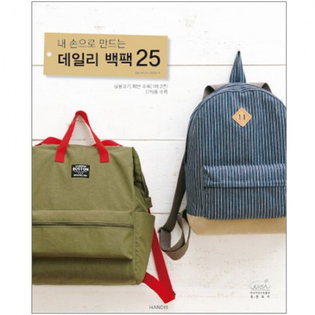 Daily BackPack25 with my hands [Translation] [Book 006]