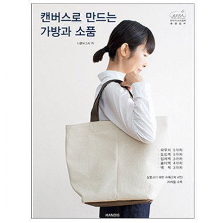Canvas bag and Props [Korean translation] [Book 007]