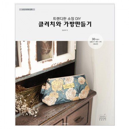 Sookeun day vol.19 Trendy Sooking DIY Clutch and bag making