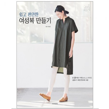 Making easy and comfortable women's clothing [Korean translation] [Book 011]