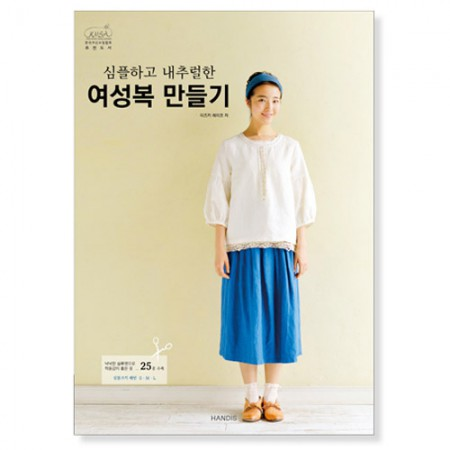 Making simple and natural women's clothes [Korean translation] [Book 016]