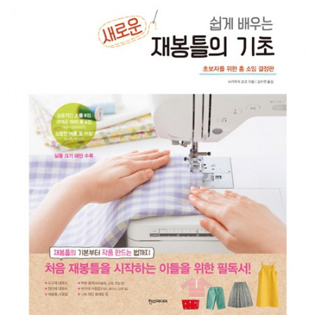 The foundation of a new sewing machine