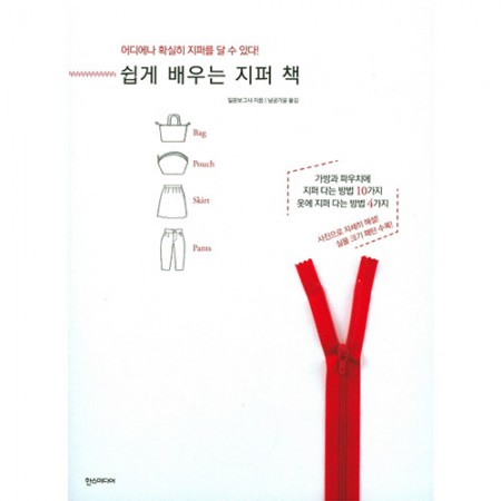 Easy to learn zip book