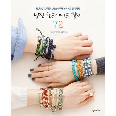 Fabulous handmade bracelet 72