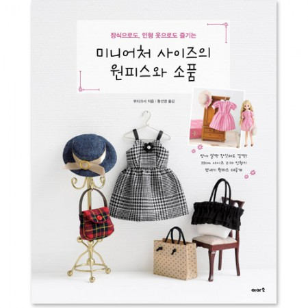 Miniature dress and Props