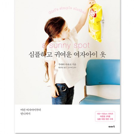 Simple and Pretty Girls' Clothes