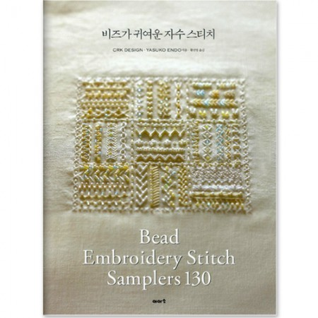 Pretty embroidery stitch with beads