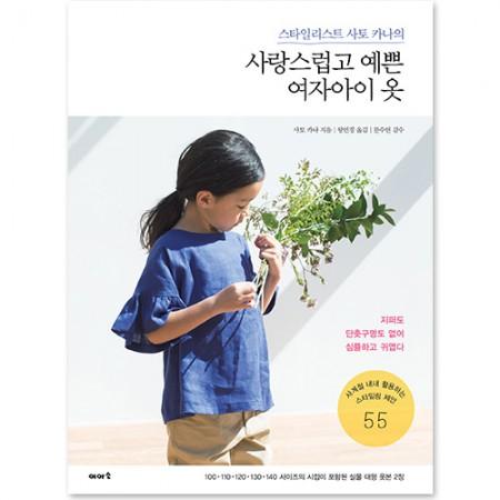Lovely and pretty girl child clothes - stylist Satokana