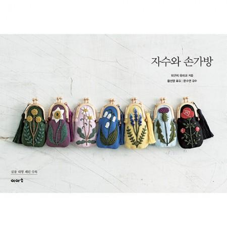 Embroidery and handbag