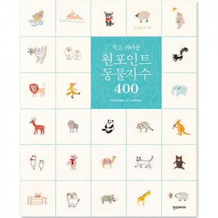 One point small animal embroidery Pretty 400