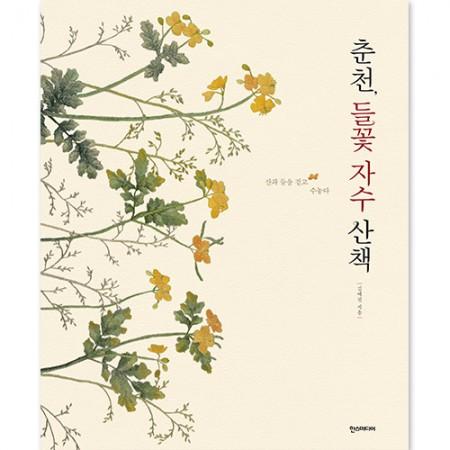 Chuncheon, wild flower embroidery walk