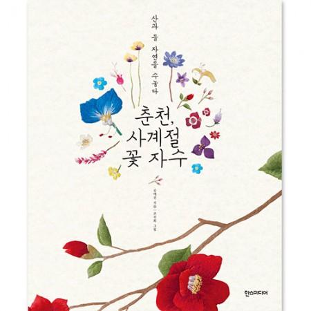 Chuncheon, four seasons flower embroidery