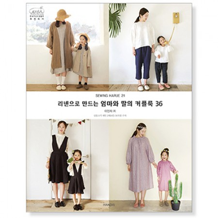 Sookeun day vol.21 Couple look of mother and daughter making linen 36