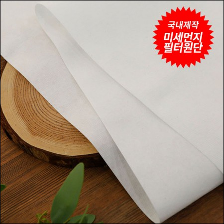 Good air mask filter fabric 2 kinds of fine dust blocking domestically produced
