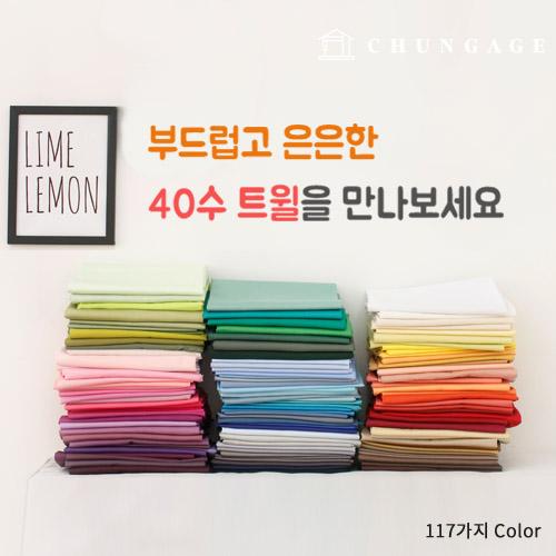 Cotton twill fabric 40 plain fabric Fabric ADELA 117 kinds