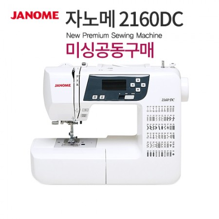 Sewing machine joint purchase Zanome 2160DC additional discount