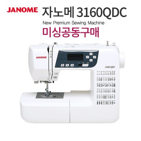 Additional purchase of sewing machine Co., Ltd. Zanome 3160QDC