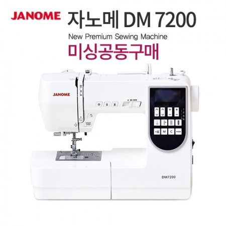 Additional purchase of sewing machine Zanome DM7200 (you can purchase the lowest price online when you download the coupon)