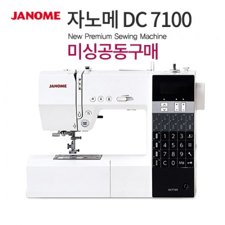 Sewing machine joint purchase Zanome DC7100 additional discount
