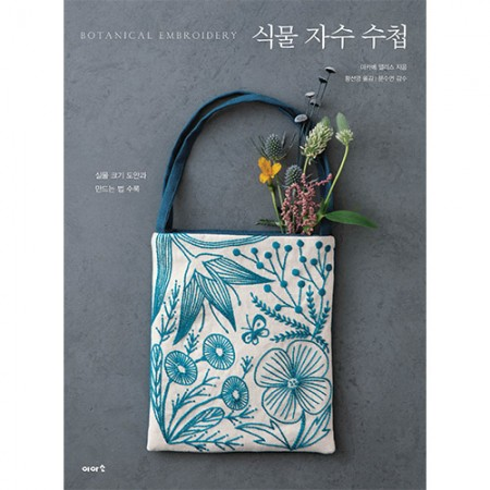 Plant Embroidery Handbook [1-28]