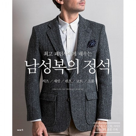 The classic men's wear [1-29]