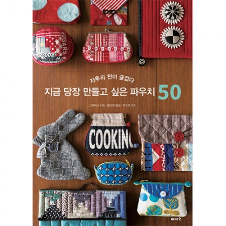 Pouch 50 I want to make right now [1-31]