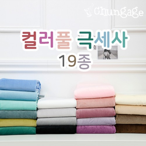 Microfiber Fabric Widely Plain Colorful Microfiber Winter Fabric 19 kinds